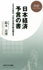 日本経済予言の書 2020年代、不安な未来の読み解き方(PHPビジネス新書)(新書)