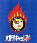 木更津キャッツアイ 日本シリーズ(Blu-ray Disc)(BLU-RAY DISC)(DVD)