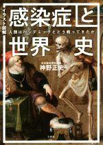図解感染症の世界史