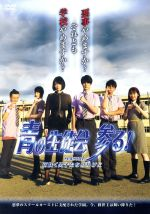 青の生徒会 参る! season1 花咲く男子たちのかげに(通常)(DVD)