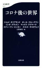 コロナ後の世界(文春新書1271)(新書)