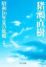 昭和16年夏の敗戦 新版(中公文庫)(文庫)