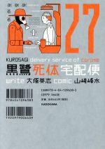 黒鷺死体宅配便(27)(角川Cエース)(大人コミック)