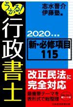 うかる!行政書士新・必修項目115(2020年度版)(単行本)