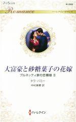 大富豪と砂糖菓子の花嫁 ブルネッティ家の恋模様 Ⅱ(ハーレクイン・ロマンス)(新書)
