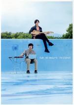 映画「サヨナラまでの30分」(初回生産限定版)(Blu-ray Disc)(Blu-ray1枚、三方背ケース、ブックレット(32P)付)(BLU-RAY DISC)(DVD)