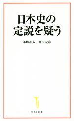 日本史の定説を疑う(宝島社新書)(新書)