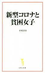 新型コロナと貧困女子(宝島社新書)(新書)