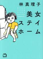 美女ステイホーム(単行本)