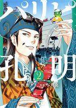 パリピ孔明(2)(ヤングマガジンKCSP)(大人コミック)