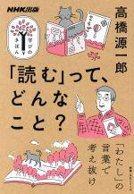 学びのきほん 「読む」って、どんなこと? 「わたし」の言葉で考え抜け(教養・文化シリーズ)(単行本)