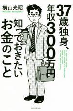 37歳独身、年収300万円 知っておきたいお金のこと(単行本)