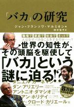 「バカ」の研究(単行本)