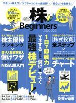 株 for Beginners(100%ムックシリーズ)(2020-2021)(単行本)