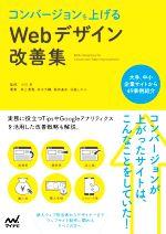 コンバージョンを上げるWebデザイン改善集(単行本)