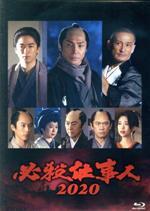 必殺仕事人2020(Blu-ray Disc)(BLU-RAY DISC)(DVD)