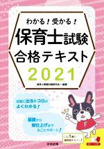 わかる!受かる!保育士試験合格テキスト(2021)(赤シート付)(単行本)