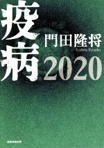 疫病2020(単行本)
