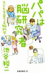 パパは脳研究者 子どもを育てる脳科学(扶桑社新書)(新書)