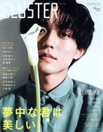 CLUSTER 永瀬廉 夢中な君は美しい(TJ MOOK)(Vol.13)(単行本)