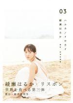 ハルカノイセカイ(03)(単行本)