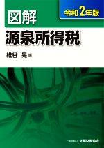 図解 源泉所得税(令和2年版)(単行本)