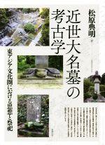 近世大名墓の考古学 東アジア文化圏における思想と祭祀(単行本)