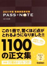 看護師国家試験 PASS NOTE(2021年版)(単行本)