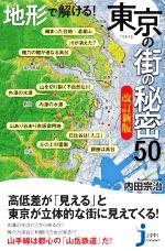 地形で解ける!東京の街の秘密50 改訂新版(じっぴコンパクト新書)(新書)