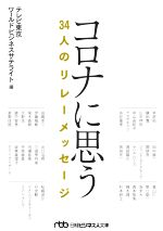 コロナに思う 34人のリレーメッセージ(日経ビジネス人文庫)(文庫)