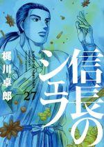 信長のシェフ(27)(芳文社C)(大人コミック)