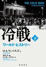 冷戦 ワールド・ヒストリー(下)(単行本)