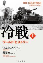 冷戦 ワールド・ヒストリー(上)(単行本)