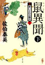 鼠異聞 新・酔いどれ小籐次 十八(文春文庫)(下)(文庫)