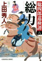 総力 聡四郎巡検譚 六(光文社文庫)(文庫)