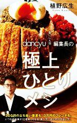 """dancyu""""食いしん坊""""編集長の極上ひとりメシ(ポプラ新書192)(新書)"""