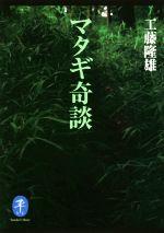 マタギ奇談(ヤマケイ文庫)(文庫)
