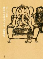 夢をかなえるゾウ ガネーシャと死神(4)(単行本)
