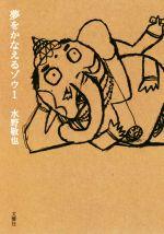 夢をかなえるゾウ(1)(文庫)