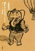 夢をかなえるゾウ ガネーシャと貧乏神(2)(文庫)