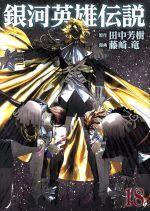 銀河英雄伝説(18)(ヤングジャンプC)(大人コミック)
