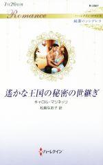 遙かな王国の秘密の世継ぎ(ハーレクイン・ロマンス)(新書)