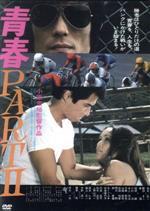 青春PARTⅡ(通常)(DVD)