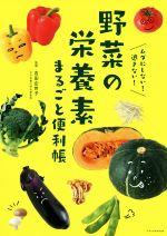 野菜の栄養素まるごと便利帳 ムダにしない!逃さない!(単行本)