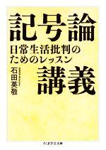 記号論講義 日常生活批判のためのレッスン(ちくま学芸文庫)(文庫)
