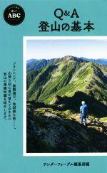 Q&A登山の基本(ヤマケイ新書 山のABC)(新書)