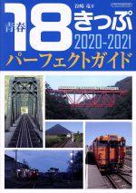 青春18きっぷパーフェクトガイド スーパーチケットでJR全線を踏破!(イカロスムック)(2020-2021)(単行本)