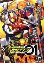 仮面ライダーゼロワン VOL.10(通常)(DVD)