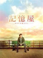 記憶屋 あなたを忘れない 豪華版(通常)(DVD)