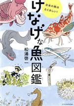けなげな魚図鑑 日本の魚はたくましい!(児童書)